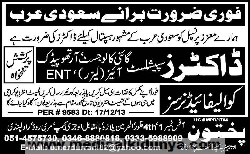 Doctors Jobs in Saudi Arabia