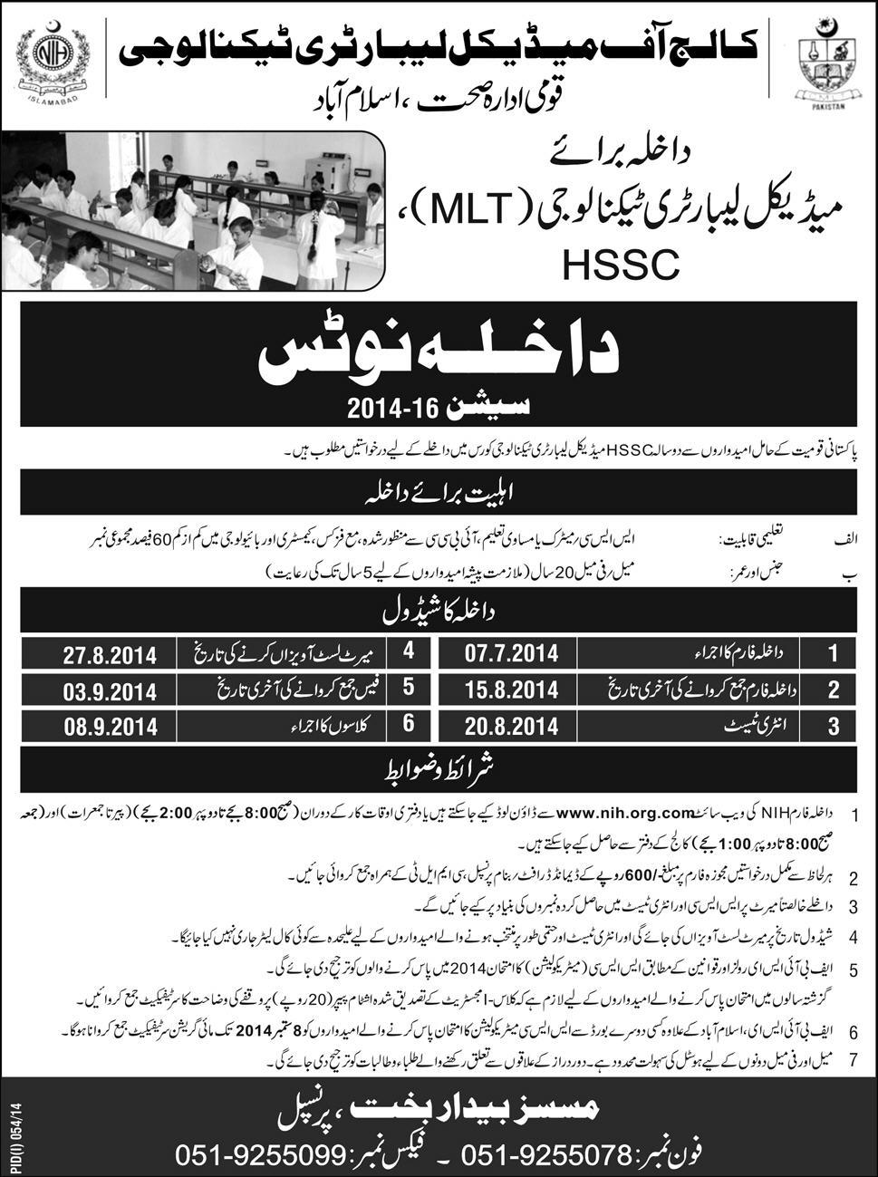 College of Medical Laboratory Technology Islamabad MLT Admission Notice 2014