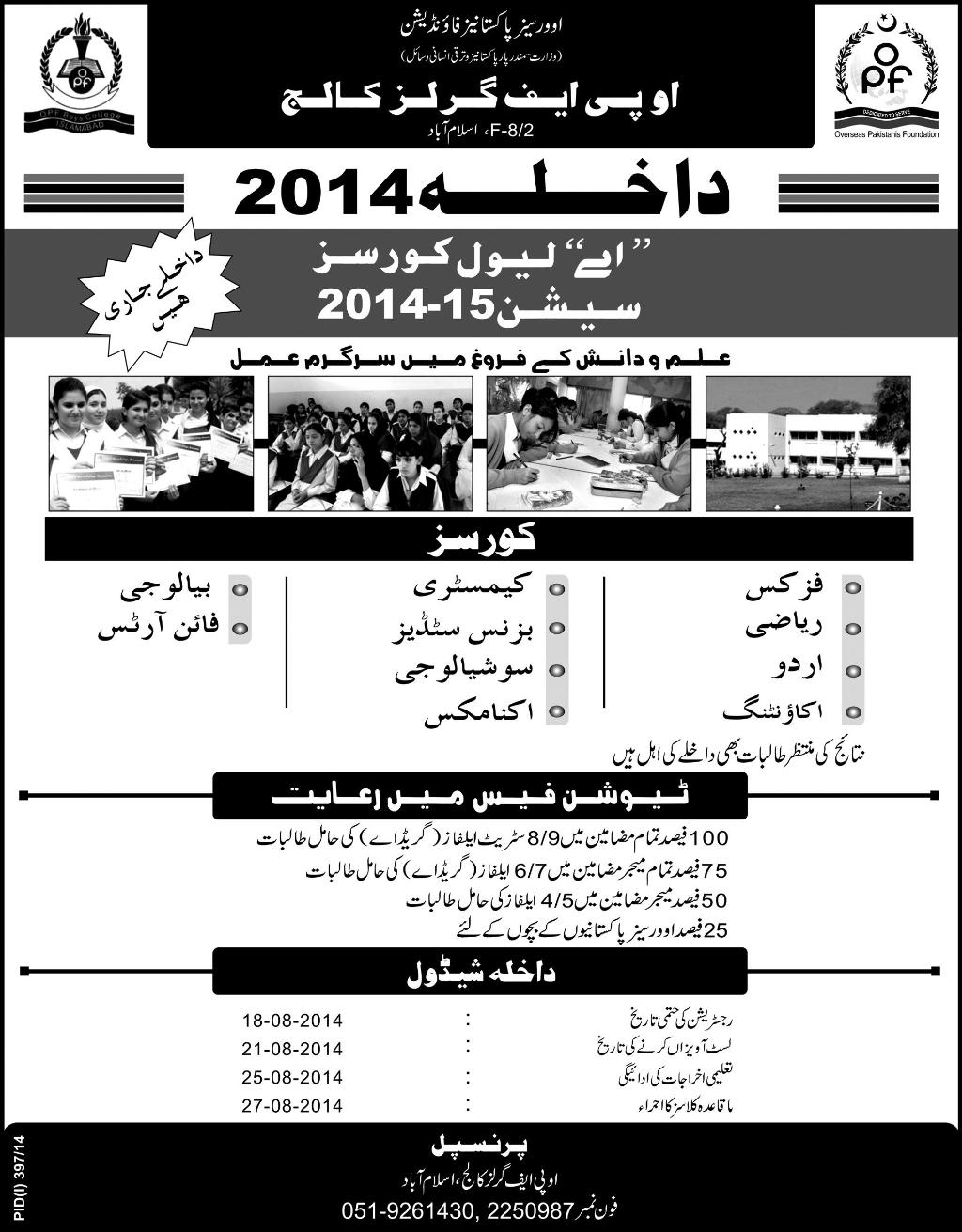Overseas Pakistanis Foundation (OPF) Islamabad Admission Notice 2014-2015 for A Level Courses
