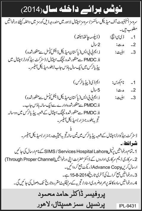 DCH & MD Pediatrics Admission in SIMS Lahore