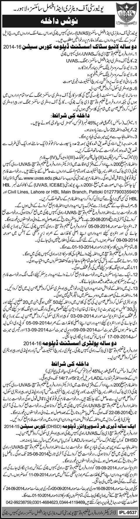University of Veterinary and Animal Sciences Lahore Admission Notice 2014